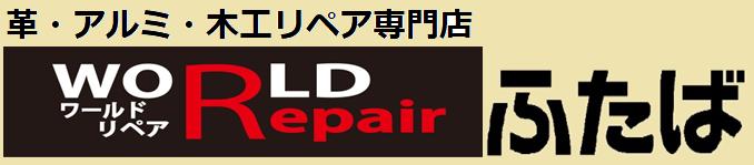 東京,革製品,修理,リペア,ワールドリペアふたば